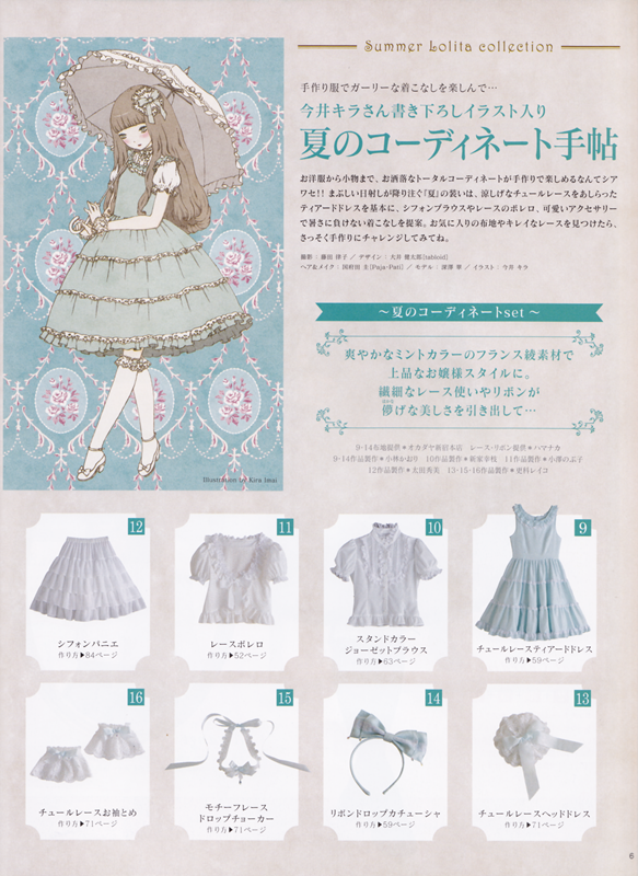 Otome no Sewing – Book 1 – Lolita Spring Collection 2012 | Miss ...