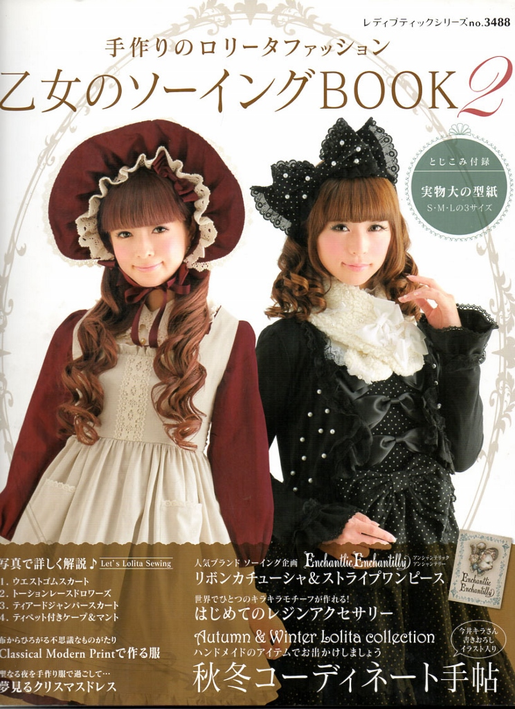 Otome no Sewing – Book 2   Miss Carol Belle