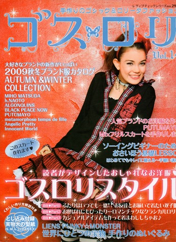 Gosu Rori - 14 - 001