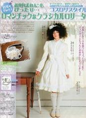Gosu Rori - 14 - 006