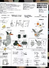 Gosu Rori - 14 - 027